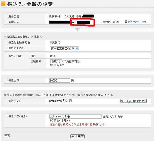 楽天銀行⇒webanq入金1.JPG