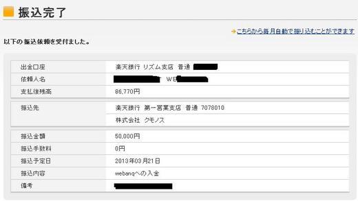楽天銀行⇒webanq入金3.JPG