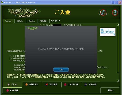 webanq⇒ワイルドジャングルカジノ入金2.JPG