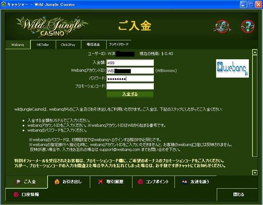webanq⇒ワイルドジャングルカジノ入金1.JPG