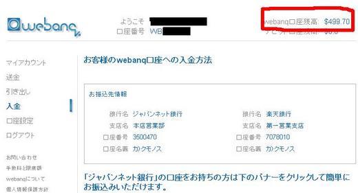 webanq入金反映.JPG